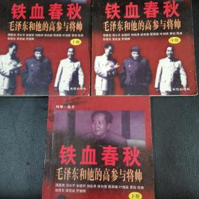 铁血春秋 毛泽东和他的高参与将帅