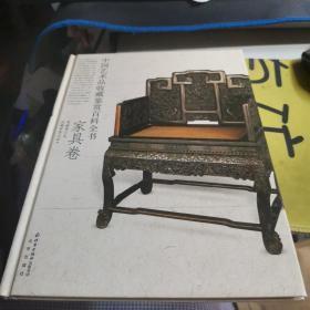 中国艺术品收藏鉴赏百科全书5家具卷