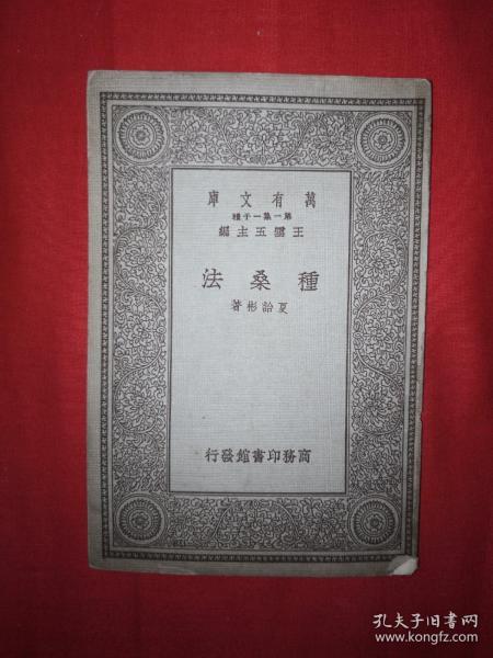 稀见老书丨种桑法(全一册)中华民国23年版!原版非复印件!详见描述和图片