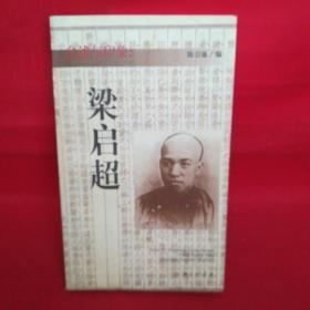梁启超(松坡学社吕翊国签名题词)
