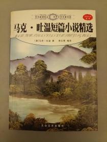 马克.吐温短篇小说精选   库存书未翻阅正版   2021.4.29