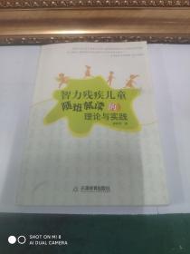 智力残疾儿童随班就读的理论与实践【作者签赠本】