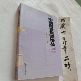 中国语言资源论丛(一)