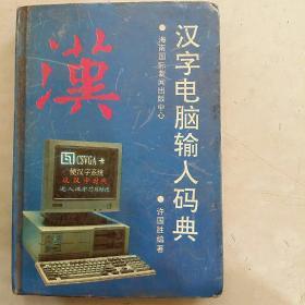 汉字电脑输入码典