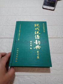 现代汉语韵典 修订版