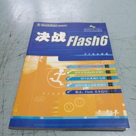 中国电脑教育报决战FIASH6(无CD)