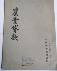 民国旧书农业贷款(民4)