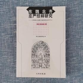 东魏北齐庄严纹样研究