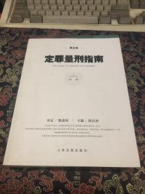 定罪量刑指南(第5版)