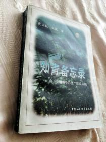知青备忘录——上山下乡运动中的生产建设兵团(1996一版一印10千册)