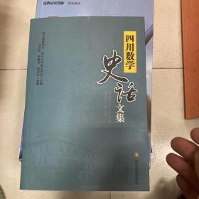 四川数学史话文集
