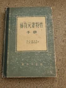 稀有元素特性手册