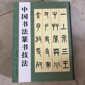 篆书千字文五种