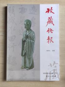 收藏快报2009年合订本(下·第313~336期)