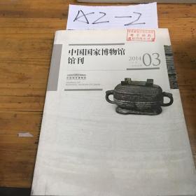 中国国家博物馆馆刊2014年第3期