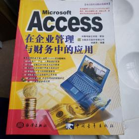 Microsoft Access在企业管理与财务中的应用