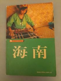 海南-藏羚羊自助旅行手册   库存书未翻阅正版  2021.4.29