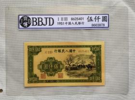 宝博BBJD第一套人民币蒙古包伍仟圆5000元蒙古包纸币收藏