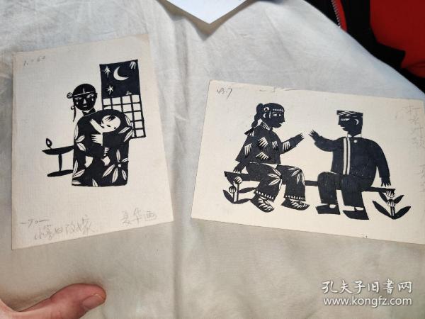 夏华:手绘插图原稿两幅《小寡妇改嫁》《打水对歌》10㎝×14㎝已出版