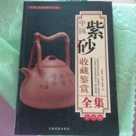 中国紫砂收藏鉴赏全集 全彩版