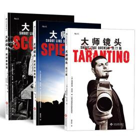 后浪电影正版 大师镜头 昆汀 斯皮尔伯格 斯科塞斯 大师拉片 电影创作套装书籍 三本合售