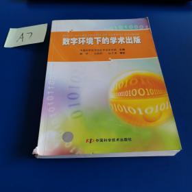 数字环境下的学术出版