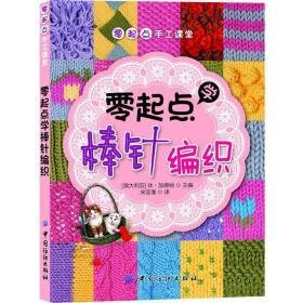 正版二手 零起点学棒针编织 (澳)休·加德纳 宋亚璠 中国纺织出版社 9787506482998