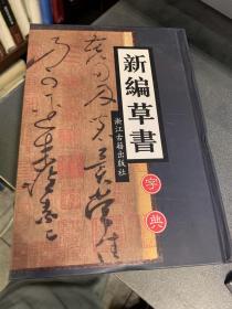 新编草书字典--{b1714080000188368}