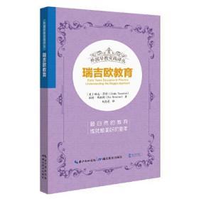 外国早教实践译丛·瑞吉欧教育