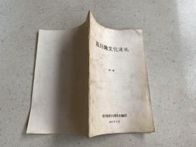 四川傩文化通讯 第一期