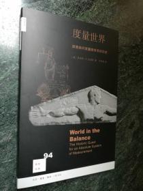 新知文库94《 度量世界 : 探索度量衡体系的历史 》