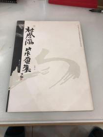杜凤海山水画集