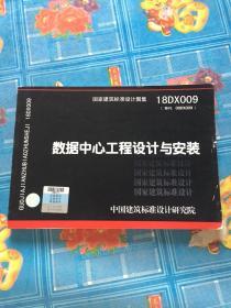 18DX009(替代09DX009》数据中心工程设计与安装