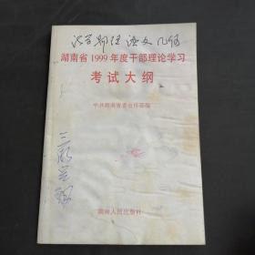 湖南省1999年度干部理论学习考试大纲