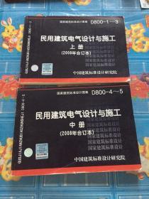 D800-4~5民用建筑电气设计与施工 上中册(2008年合订本)