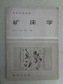 矿床学【1985年一版一印】