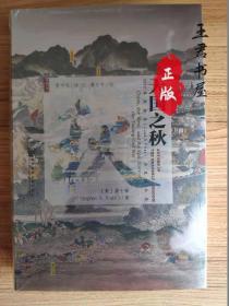 【毛边本】甲骨文丛书·天国之秋