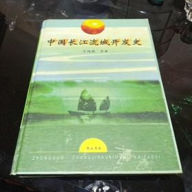 中国长江流域开发史