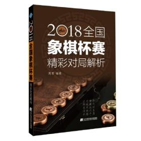 2018全国象棋杯赛精彩对局解析