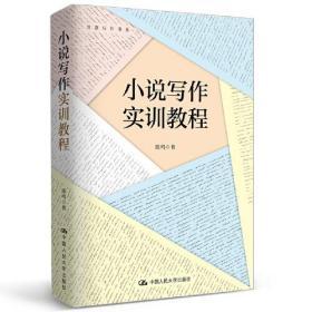 小说写作实训教程