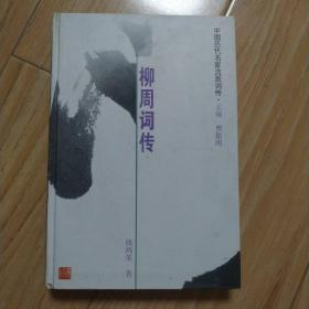 中国历代名家流派词传:柳周词传    包邮挂