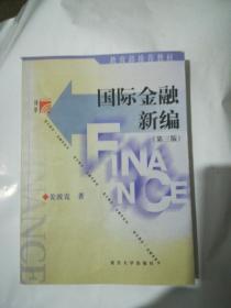 国际金融新编:第三版