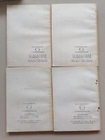 70年代老课本 老版高中数学课本教材教科书 全日制十年制学校高中课本 数学 全套4本 79-80年 未翻阅