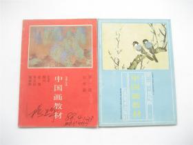 中国画教材   第一册·山水画 ` 第二册·花鸟画   共2册合售