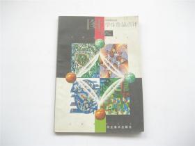 点评系列丛书   基础图案设计   学生作品点评   1版1印   附原始购书小票