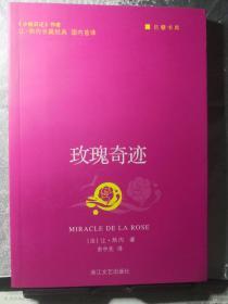 玫瑰奇迹 让.热内 巨擘书库 鲜花圣母作者 正版书籍 绝版珍藏