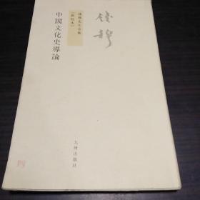 中国文化史导论(竖版繁体本)