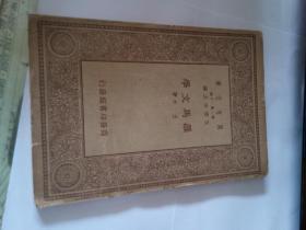 罗马文学(万有文库 民国23年版)