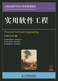正版 实用软件工程 张海藩 吕云翔著 人民邮电出版社