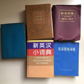 新英汉小词典、英语常用词组、汉语成语词典、新华词典、汉语成语词典(修订版)共5本打包出售